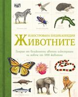 Илюстрована енциклопедия Животните