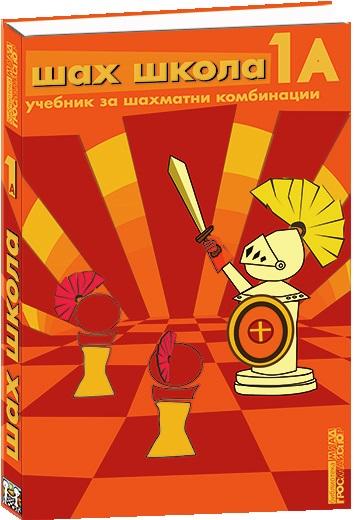 Шах школа 1А. Учебник за шахматни комбинации