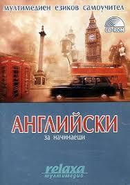 CD Релакса - Английски за начинаещи