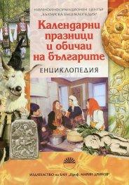 Енциклопедия - Календарни празници и обичаи на българите