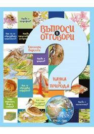 Въпроси и отговори - Наука и природа