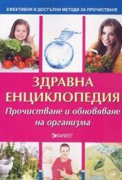 Здравна енциклопедия. Пречистване и обновяване на организма