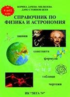 Справочник по физика и астрономия за 4-12 кл. Вега