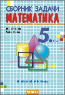 Сборник задачи по математика 5 клас