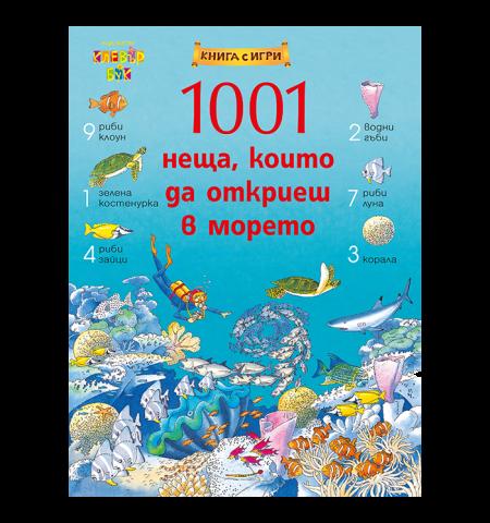 1001 неща, които да откриеш - В морето