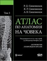 Атлас - Анатомия на човека - том 3 (Софт Прес)