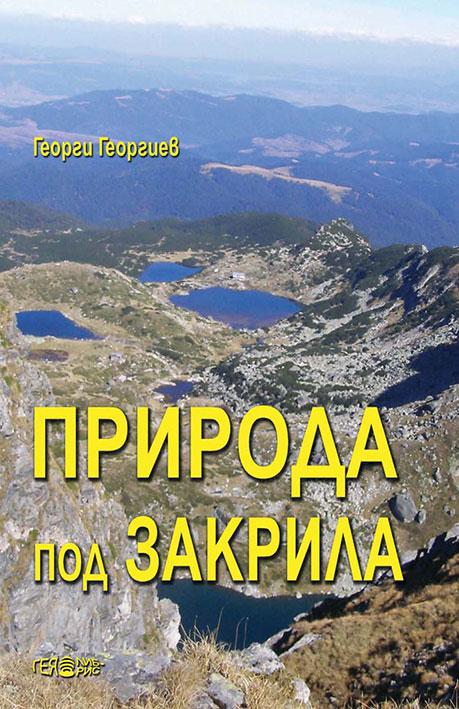 Енциклопедия Природа под закрила