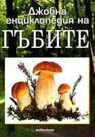 Енциклопедия на гъбите - джобен формат