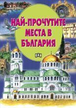 Книга Най-прочутите места в България