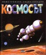 Енциклопедия Космосът, Пиер Бон