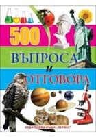 Енциклопедия 500 въпроса и отговора