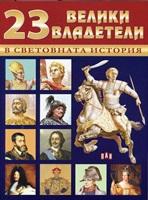Енциклопедия 23 Велики владетели в Световната история