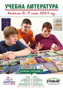 Каталог 5-7 клас 2021