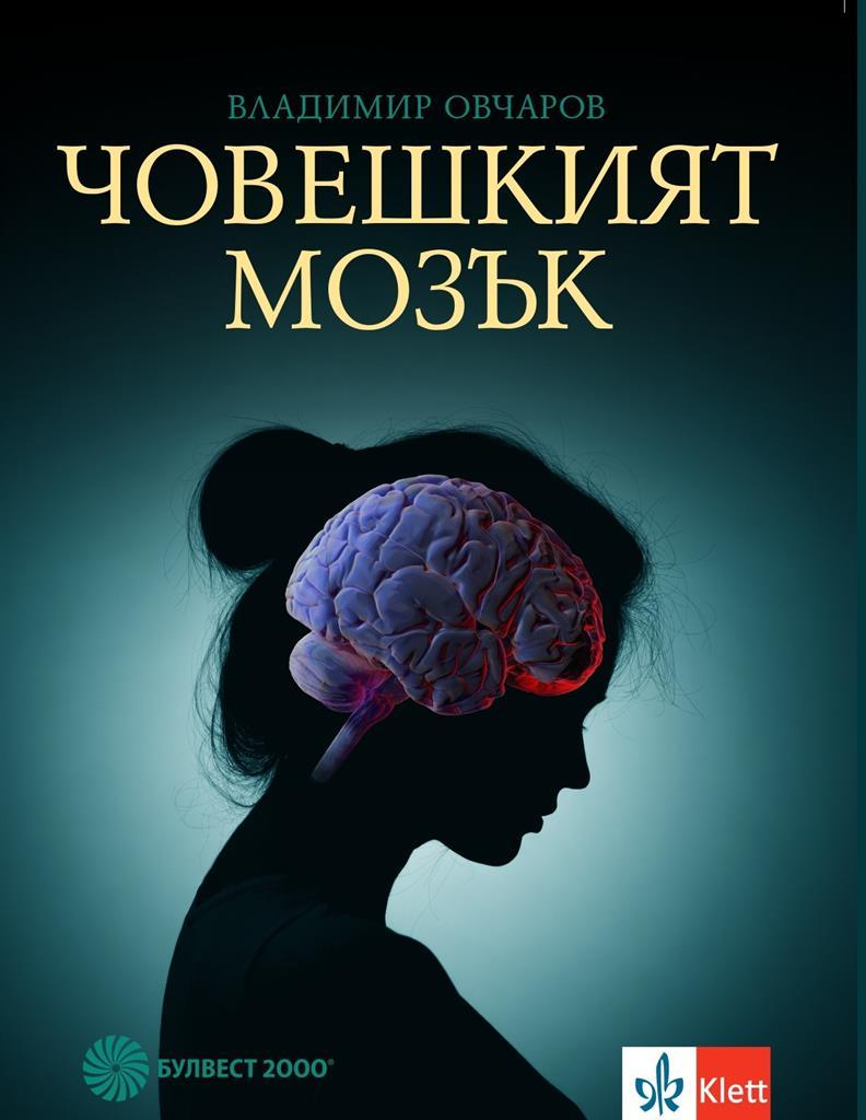 Книга Човешкият мозък