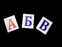 Голям магнитен комплект с българската азбука 296ч.