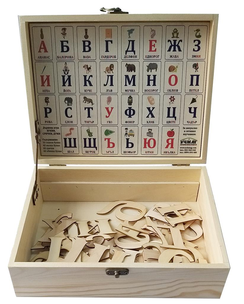 Комплект Букви и срички 190 ч.