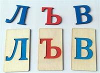 Комплект Сензорни главни БГ букви, 60 ч.
