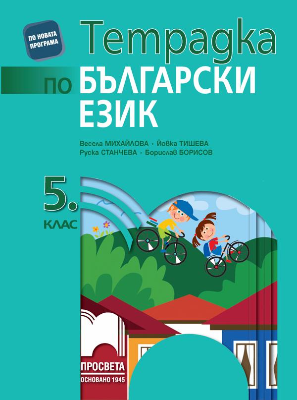 Тетрадка - Български език -  5 клас (Просвета)