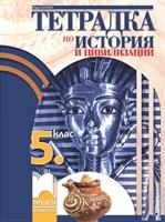 Тетрадка - История и цивилизации -  5 клас (Просвета)
