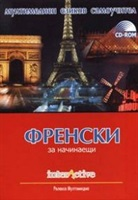 CD Релакса - Френски за начинаещи