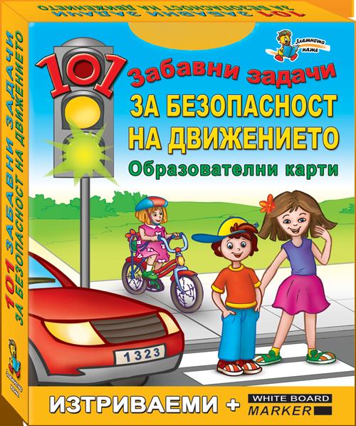 101 забавни задачи за безопасност на движението (Изтриваеми карти)