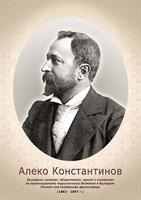 Портрет на Алеко Константинов в рамка